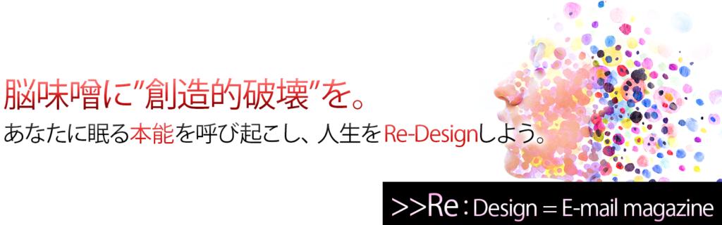 Re:Design = E-mail magazine