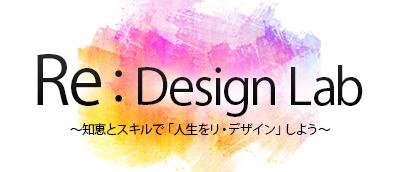 Re:Design Lab