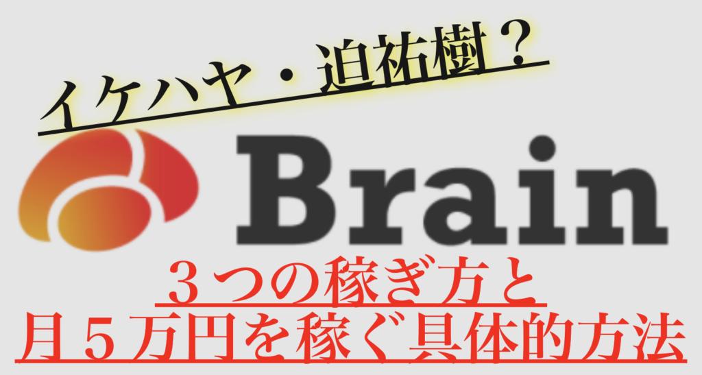 【イケハヤ・迫佑樹】ブレイン(Brain)で月5万円を稼ぐ完全講義【効果的な活用法も解説】